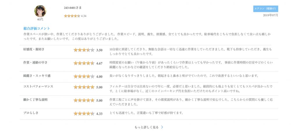 「キレハピ」口コミ画面